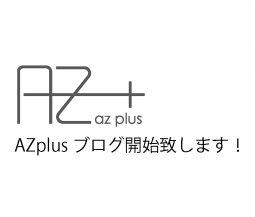 AZplus ブログ開始致します!