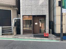 【店舗物件紹介】恵比寿駅1分!1階の飲食可能物件!