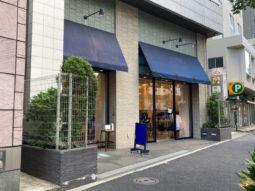 【店舗物件紹介】代官山!駒沢通り沿い!1階路面店